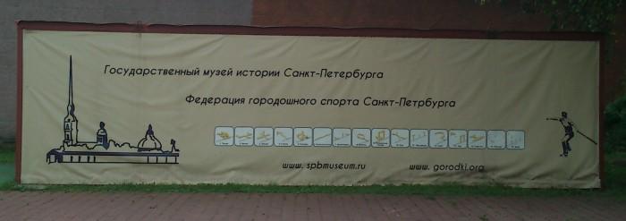 gorodki_at_petropavlovskaya_krepost